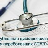 Углубленная диспансеризация переболевших COVID-19