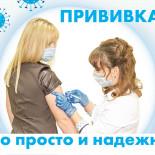 Открыт ПУНКТ ВАКЦИНАЦИИ !!!!